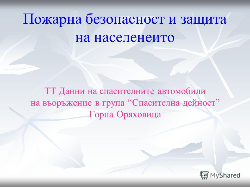 Пожарна безопасност и защита на населенеито ТТ Данни на спасителните автомобили на въоръжение в група Спасителна дейност Горна Оряховица