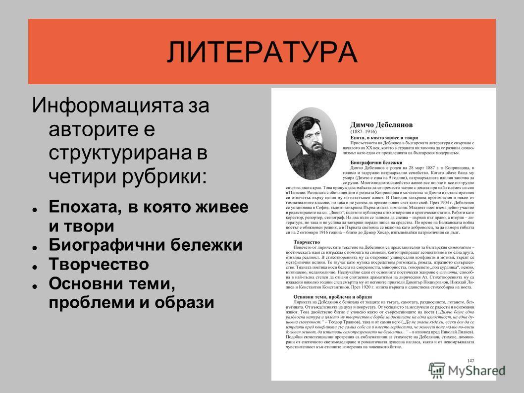 Информацията за авторите е структурирана в четири рубрики: Епохата, в която живее и твори Биографични бележки Творчество Основни теми, проблеми и образи