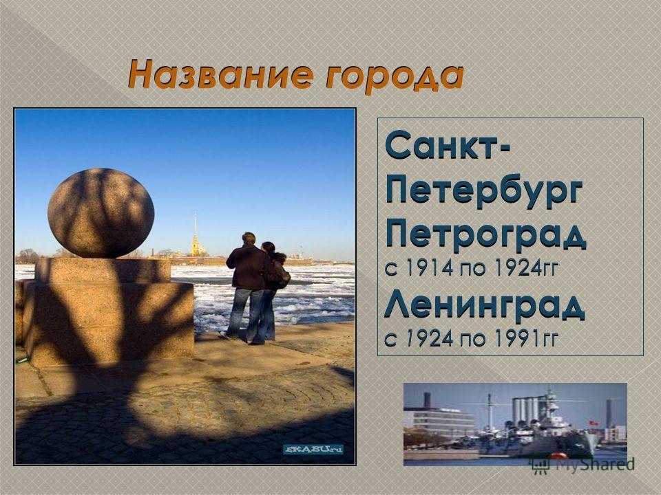 Название города Санкт- Петербург Петроград с 1914 по 1924гг Ленинград с 1924 по 1991гг