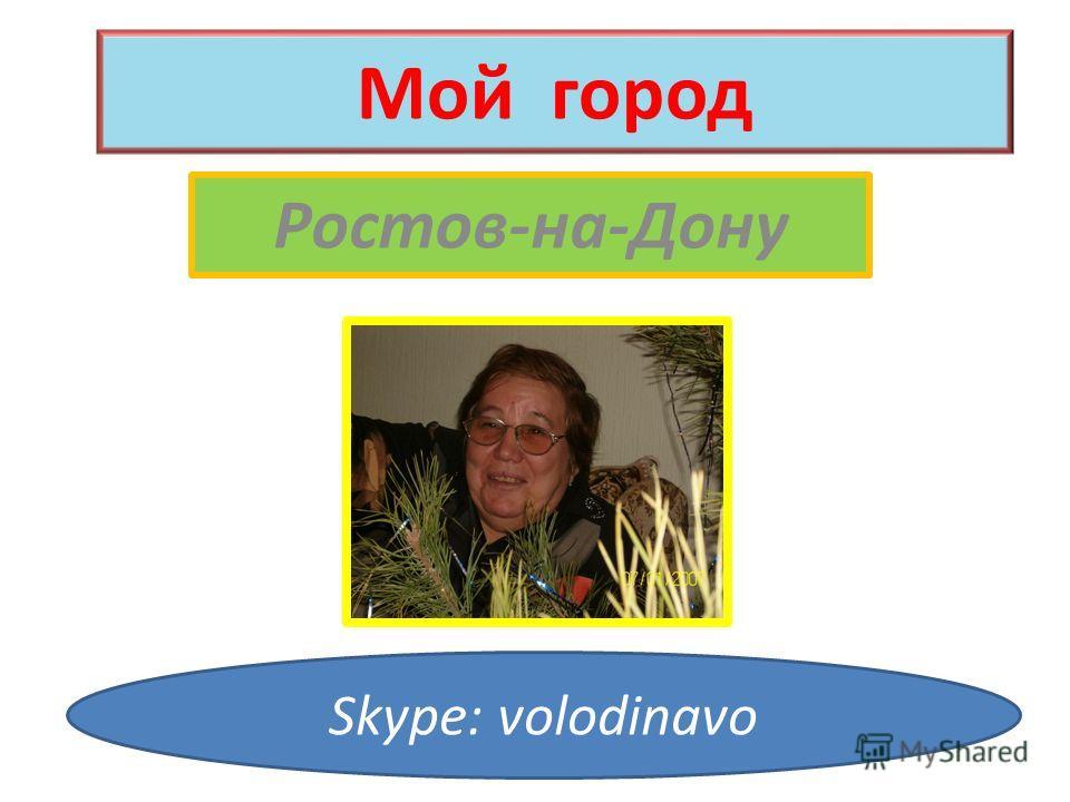 Мой город Ростов-на-Дону Skype: volodinavo