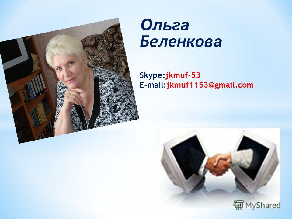 Ольга Беленков а Skype:jkmuf-53 E-mail:jkmuf1153@gmail.com