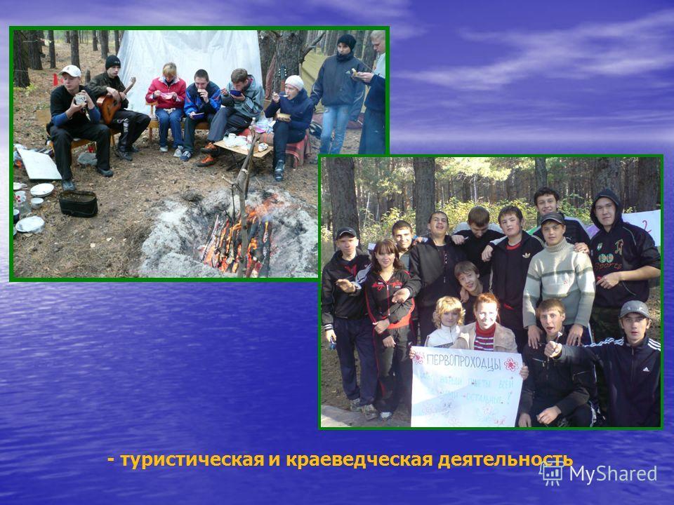 - экологическая деятельность