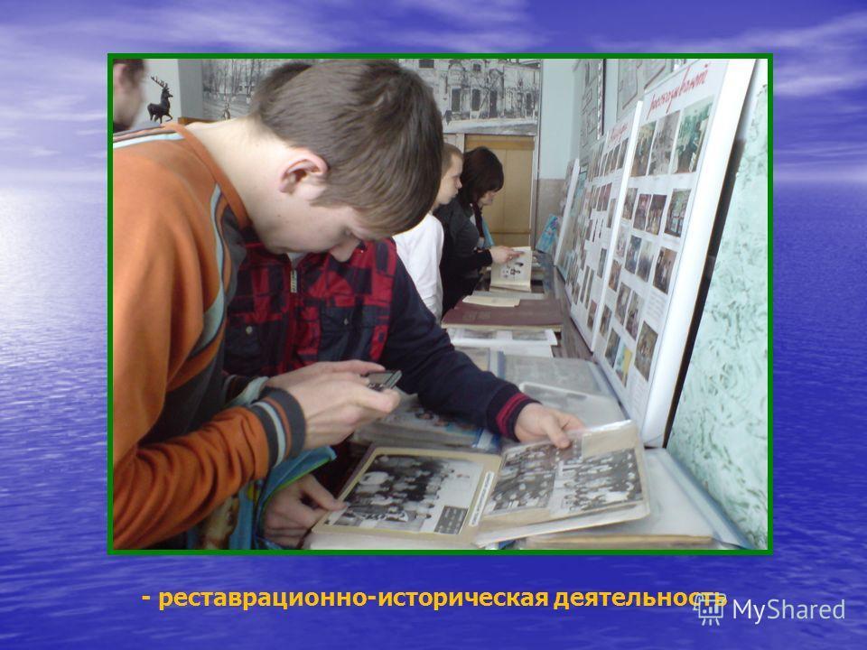 - информационно – просветительская деятельность