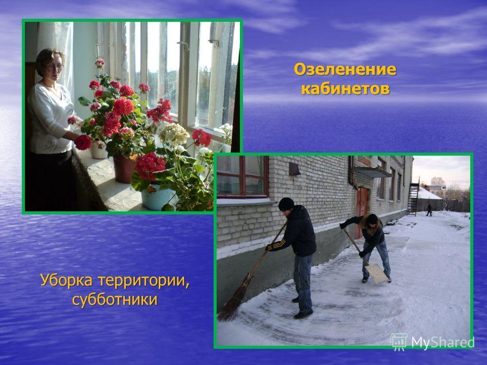 - трудовая помощь (участие в субботниках, трудовых лагерях и бригадах) и др.