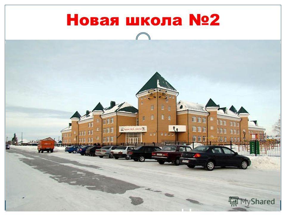 Новая школа 2