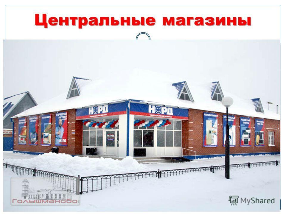 Центральные магазины