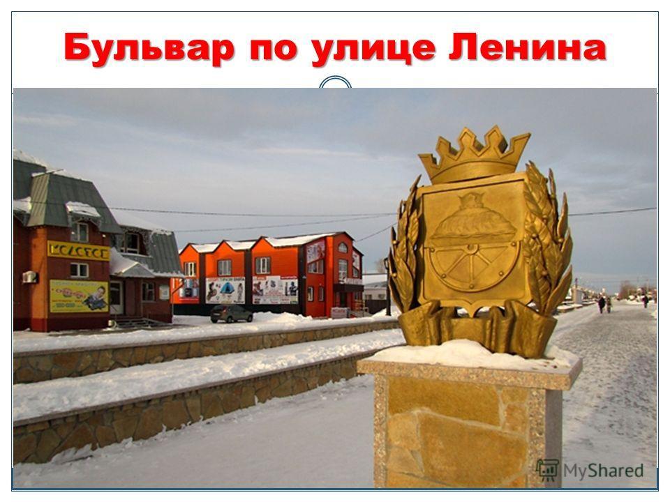 Бульвар по улице Ленина