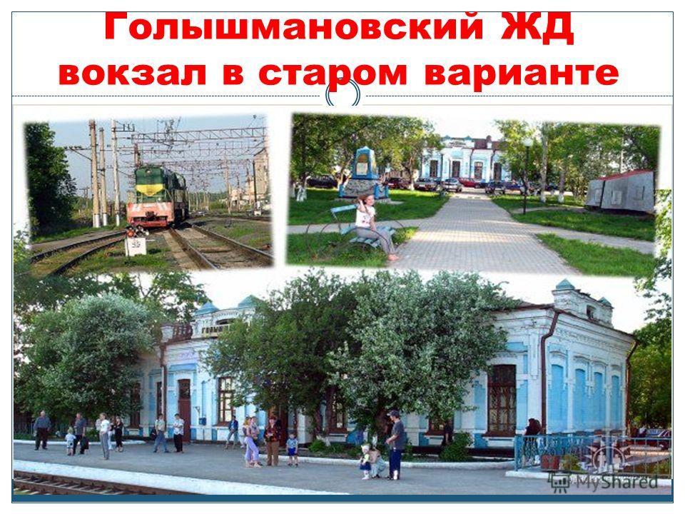 Голышмановский ЖД вокзал в старом варианте
