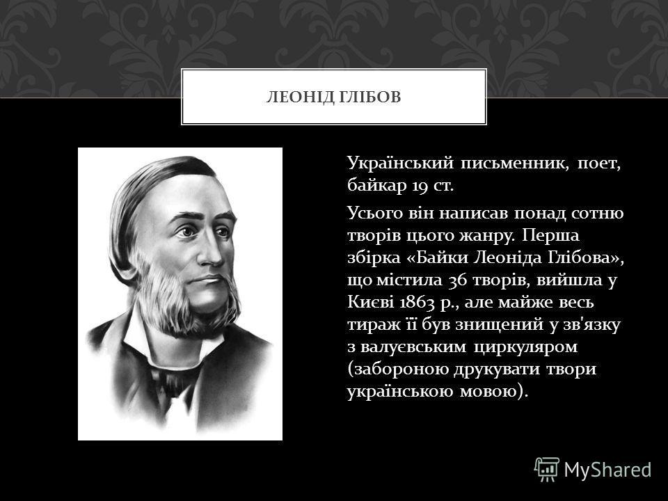 Російський поет, байкар, перекладач 18 ст. Сюжети його байок здебільшого запозичені в Езопа й Лафонтена, але є й багато власних. ІВАН КРИЛОВ