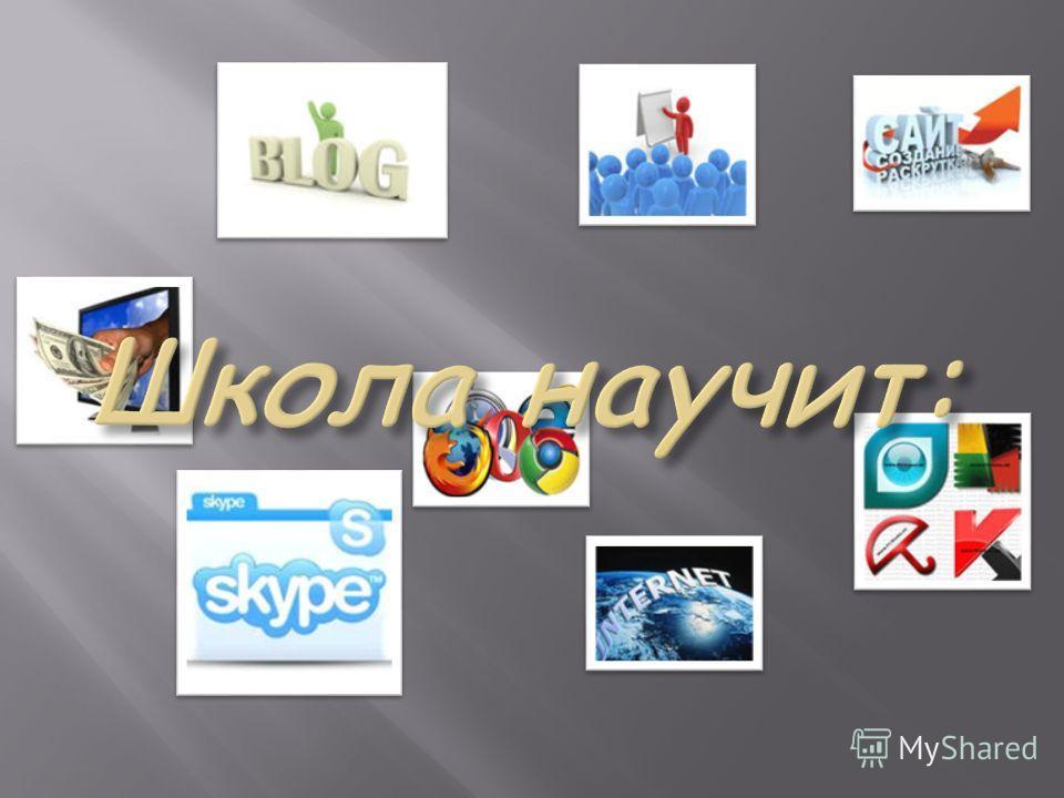 Работе с почтой; Работе с браузерами; Настройке и работе в skype; Эффективной защите компьютера; Работе с архиватором; Скачиванию и обработке изображений, видео и музыки; Созданию видео и слайд-презентаций; Способам получения прибыли в интернет; Созд