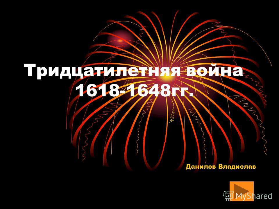 Тридцатилетняя война 1618-1648гг. Данилов Владислав