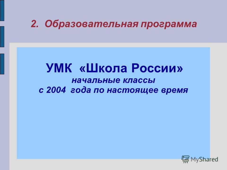 2. Образовательная программа УМК «Школа России» начальные классы с 2004 года по настоящее время