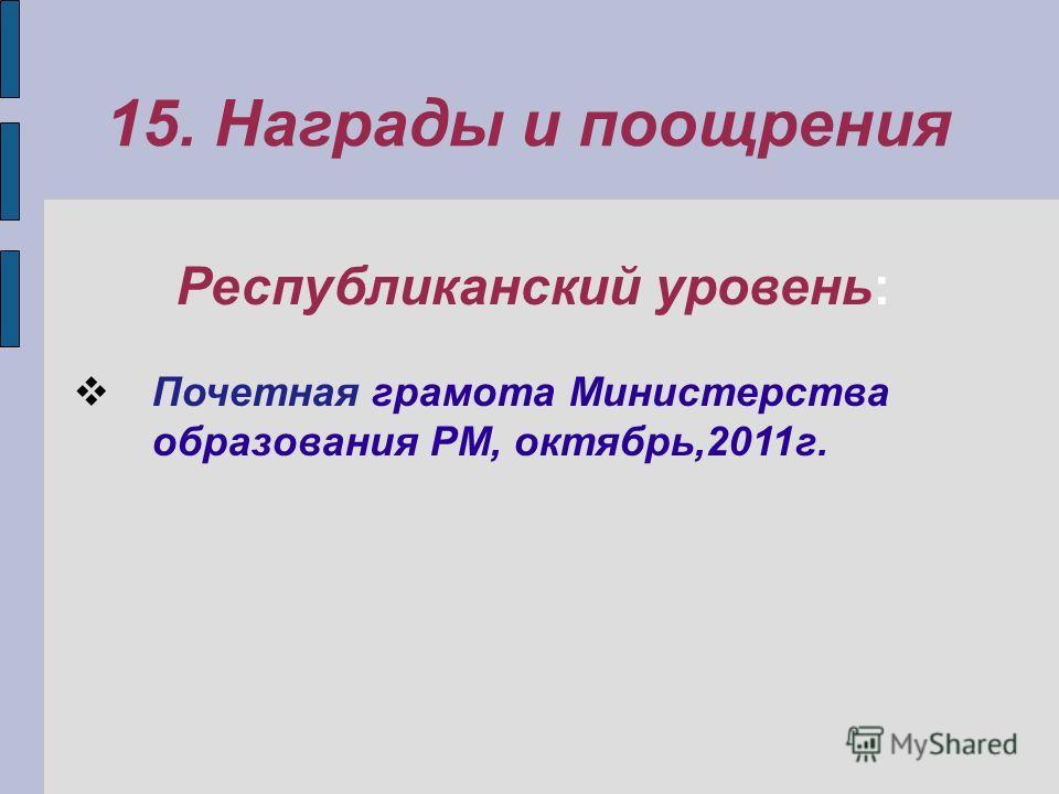 Республиканский уровень: Почетная грамота Министерства образования РМ, октябрь,2011г.