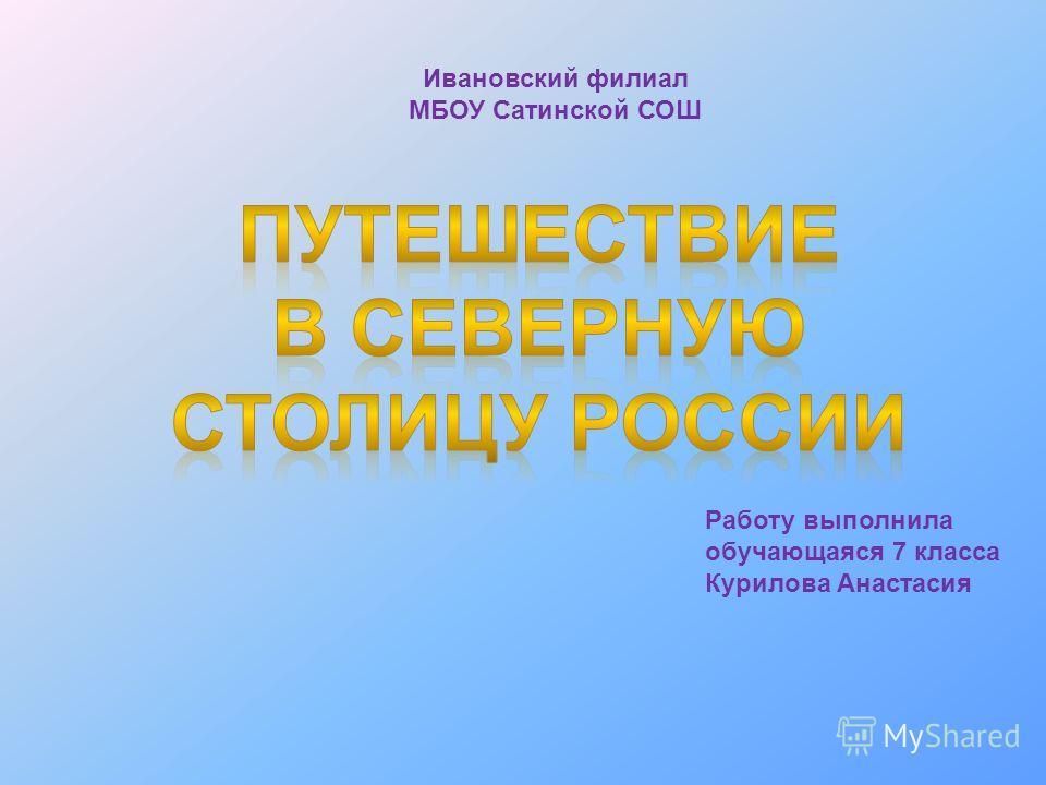 Ивановский филиал МБОУ Сатинской СОШ Работу выполнила обучающаяся 7 класса Курилова Анастасия
