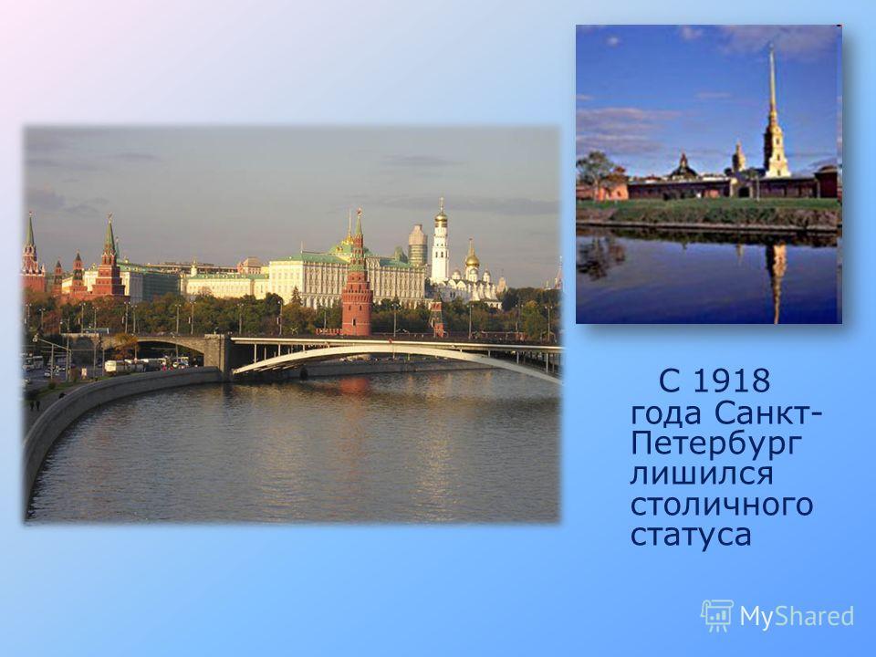 С 1918 года Санкт- Петербург лишился столичного статуса