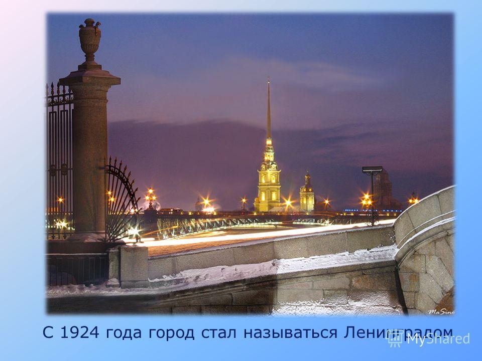 С 1924 года город стал называться Ленинградом