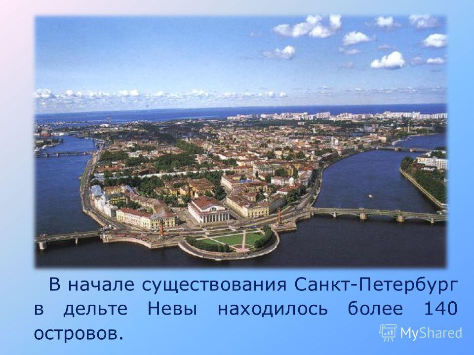 В начале существования Санкт-Петербург в дельте Невы находилось более 140 островов.