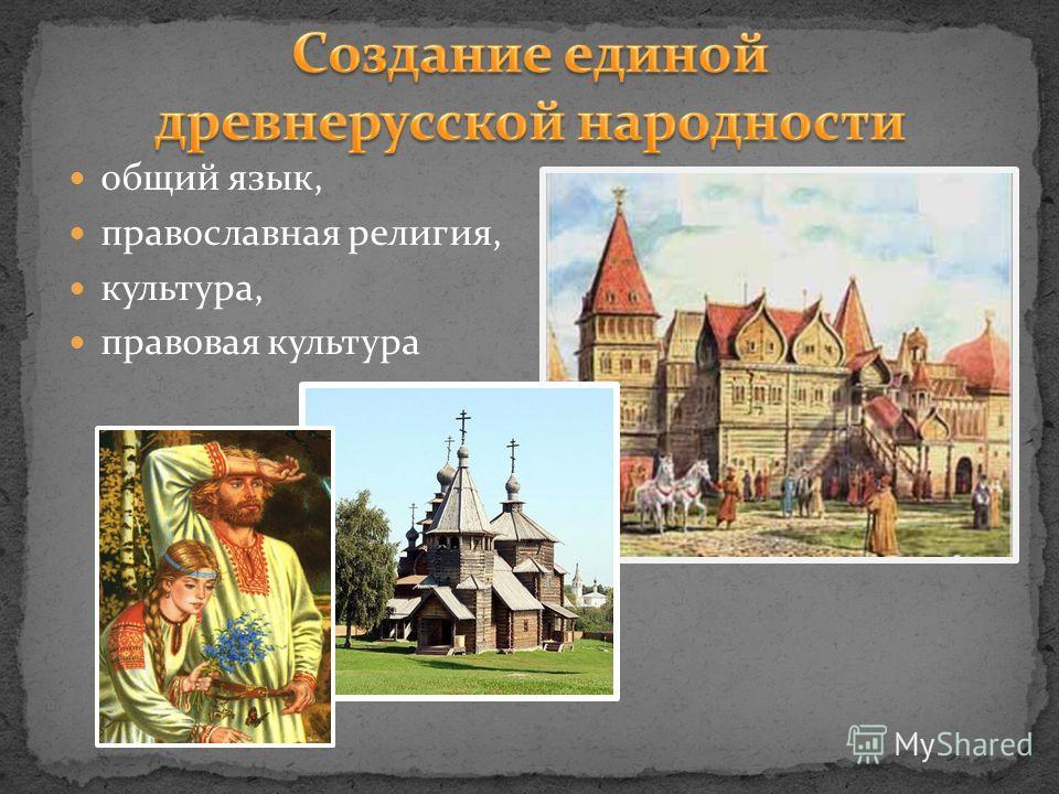 общий язык, православная религия, культура, правовая культура