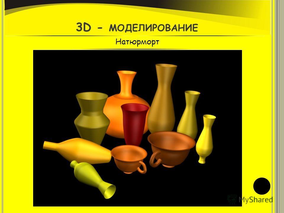 3D - МОДЕЛИРОВАНИЕ Натюрморт