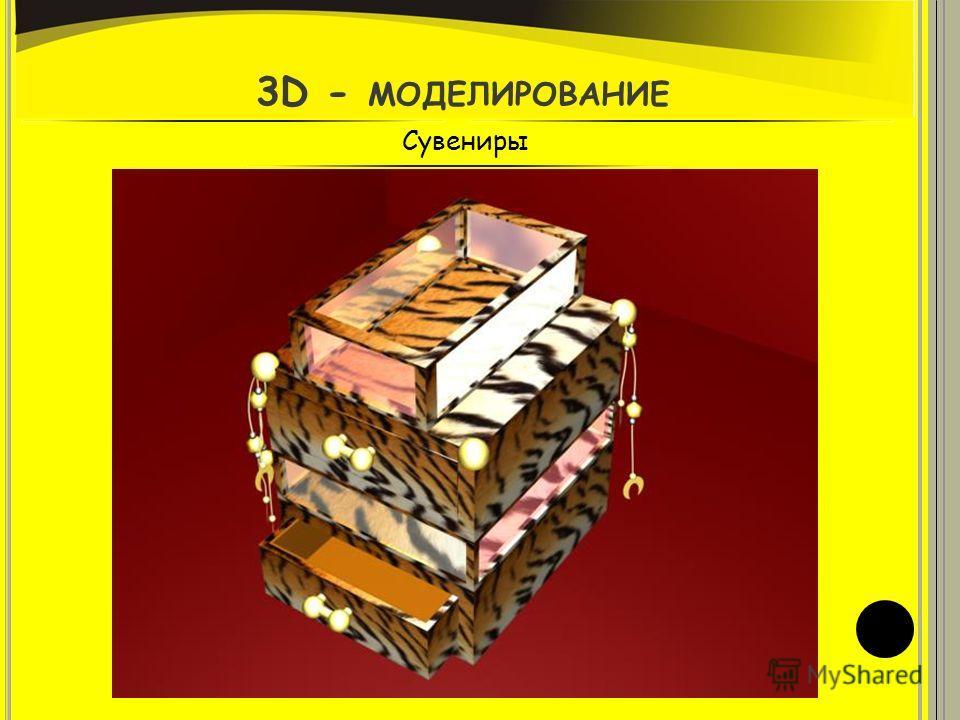 3D - МОДЕЛИРОВАНИЕ Сувениры