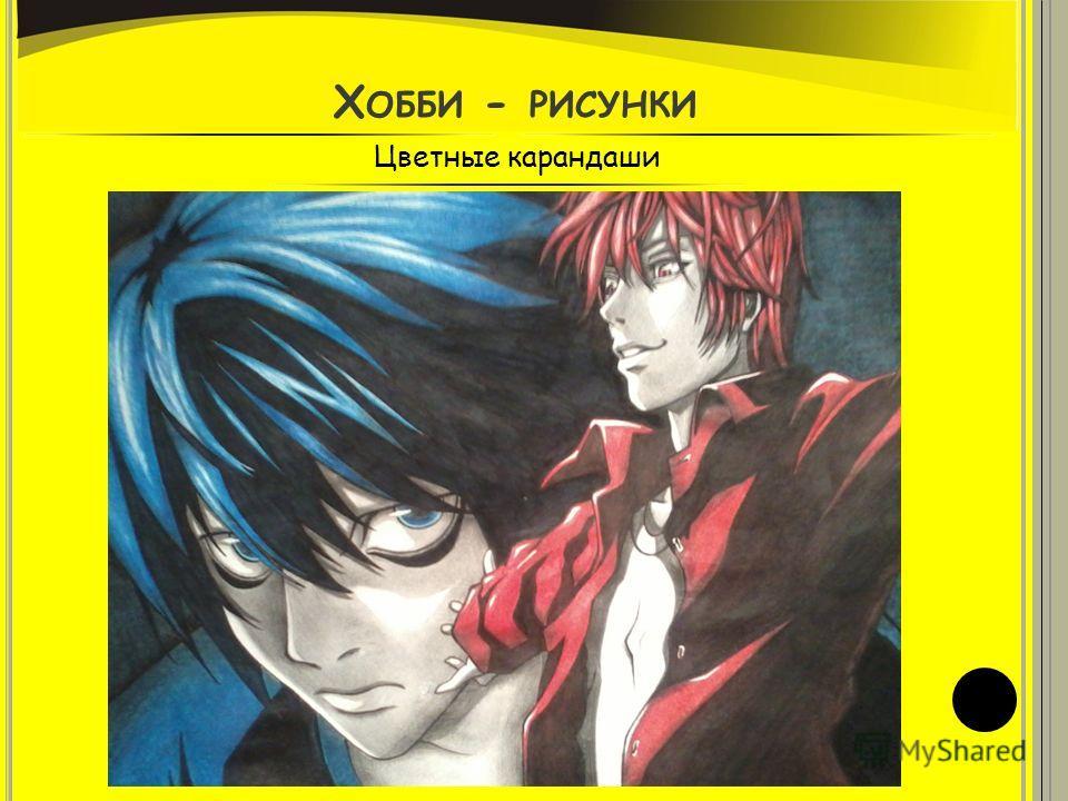 Х ОББИ - РИСУНКИ Цветные карандаши