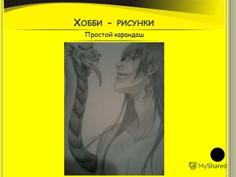 Х ОББИ - РИСУНКИ Простой карандаш