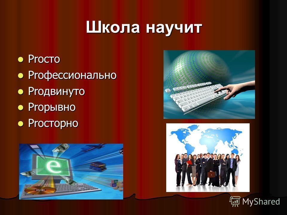 Школа Успех в Internet PRO100 Ирина Сарапеня Skype: Sarina5427 Email: sarina0312@gmail.com