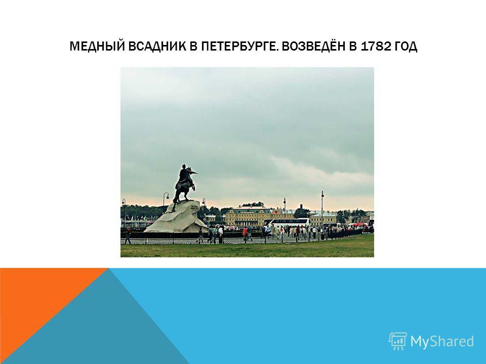 МЕДНЫЙ ВСАДНИК В ПЕТЕРБУРГЕ. ВОЗВЕДЁН В 1782 ГОД