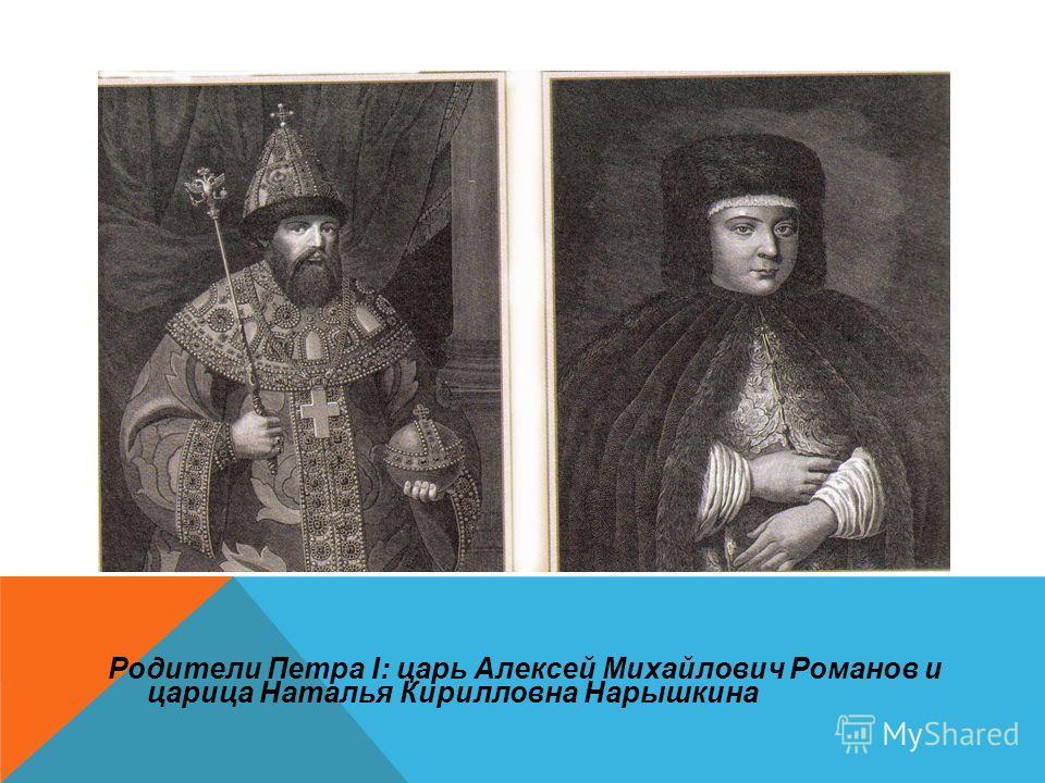 Родители Петра I: царь Алексей Михайлович Романов и царица Наталья Кирилловна Нарышкина