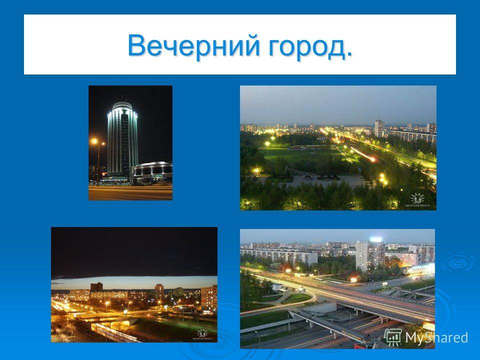 Новый город.
