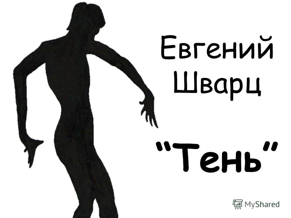 Евгений Шварц Тень