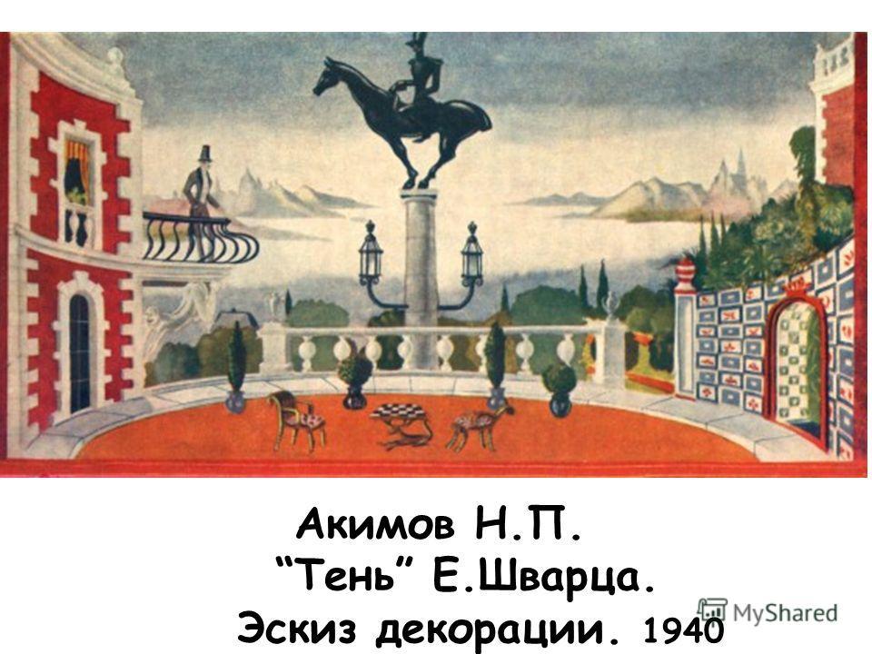 Акимов Н.П. Тень Е.Шварца. Эскиз декорации. 1940