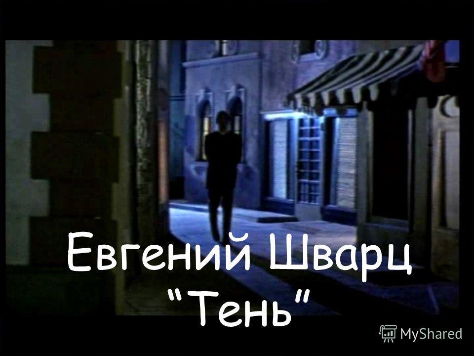 Евгений ШварцТень