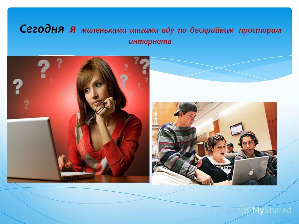 Сегодня Я учусь в школе  Успех в Internet PRO100