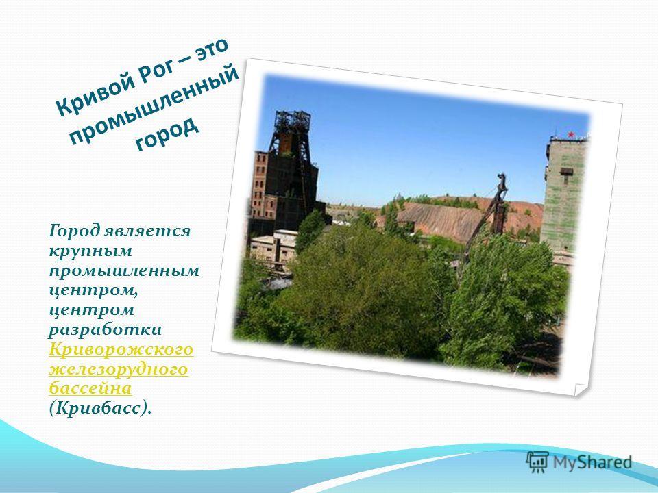 Кривой Рог – город в Днепропетровской области Украины