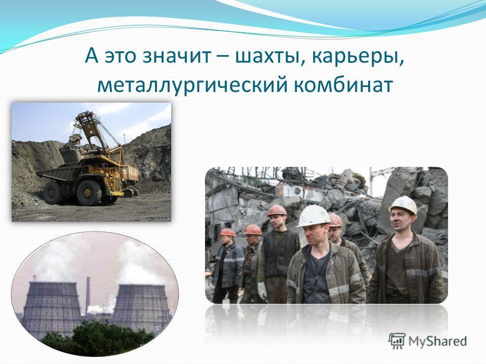 Кривой Рог – это промышленный город Город является крупным промышленным центром, центром разработки Криворожского железорудного бассейна (Кривбасс).