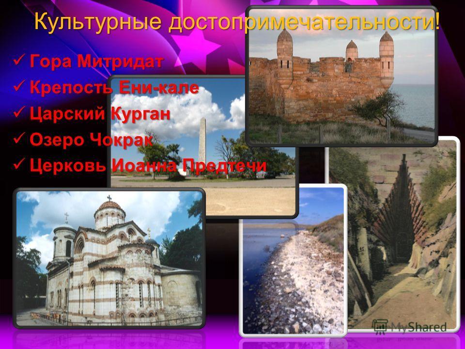 Расположение на Глобусе !!! Керчь расположена в восточной части Крымского полуострова на берегу Керченского пролива, который соединяет Азовское и Черное моря. Местный рельеф, который в большинстве мелко и крупнохолмистый, сочетает в себе большое коли