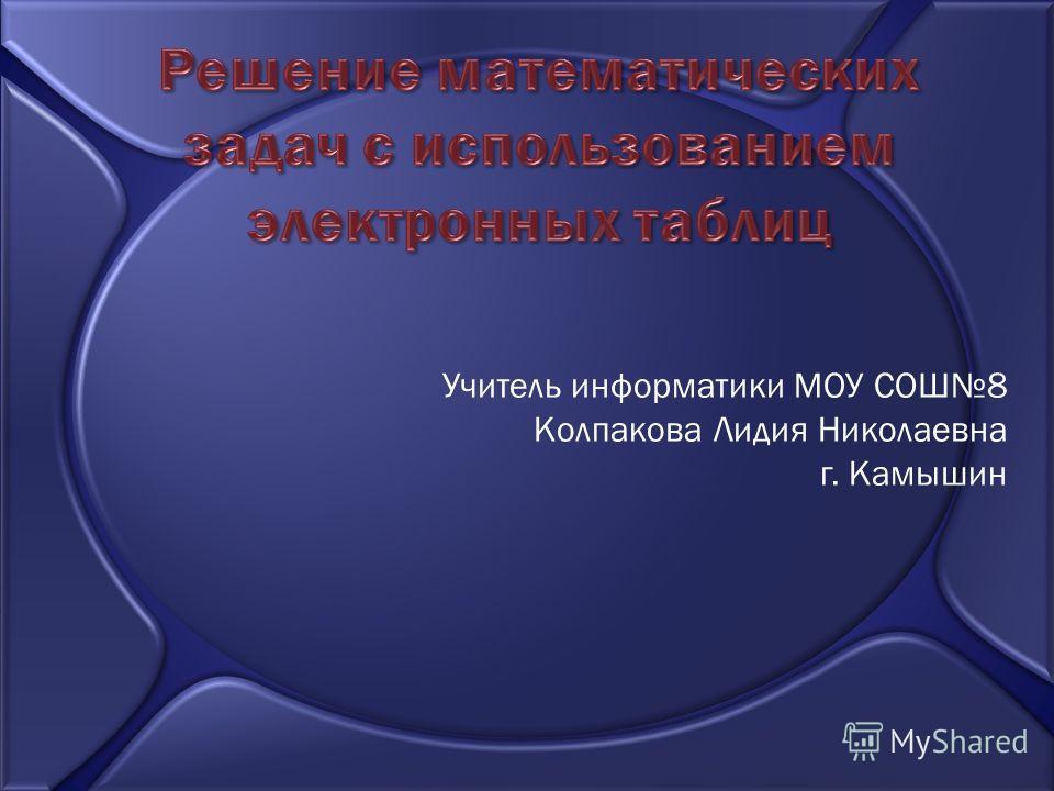 Учитель информатики МОУ СОШ8 Колпакова Лидия Николаевна г. Камышин