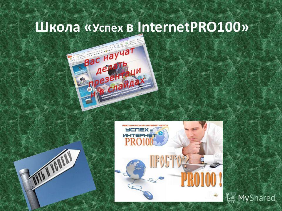 Школа « Успех в InternetPRO100»