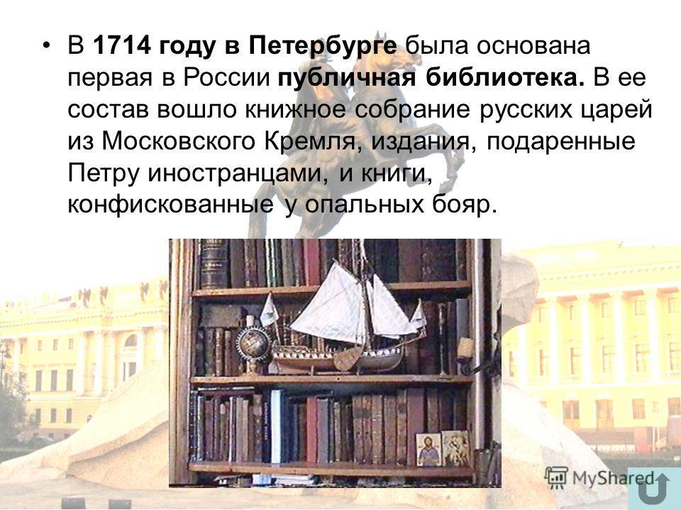В 1714 году был открыт первый русский музей редкостей и диковин - Кунсткамера. Петр издал несколько указов с призывом к населению доставлять Каменья необыкновенные, кости человеческия и скотския, рыбьи или птичьи…, старые надписи на каменьях, железе