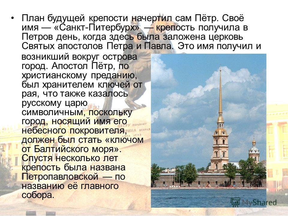 16 (27) мая 1703 г., в день Святой Троицы, в устье реки Невы на Заячьем острове Петром I была заложена крепость. Именно этот день считается днём основания Санкт- Петербурга, который более 200 лет являлся столицей Российской империи.