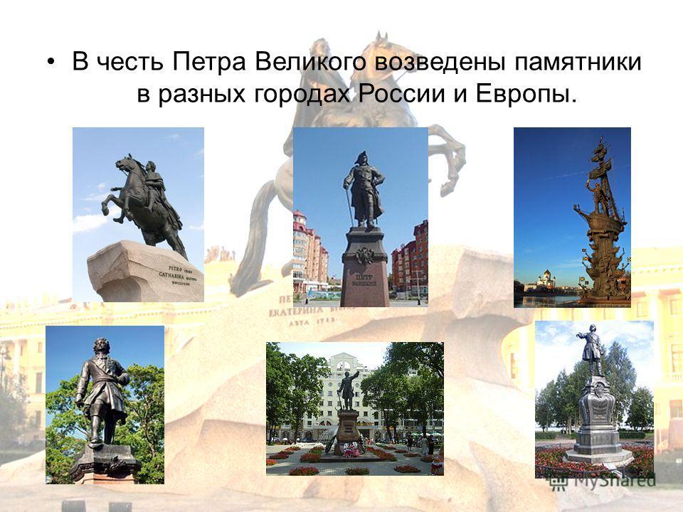 Петровские преобразования, затронувшие практически все сферы жизни Российского государства, вне всякого сомнения, оказали определяющее воздействие на весь дальнейший ход исторического процесса в нашей стране.