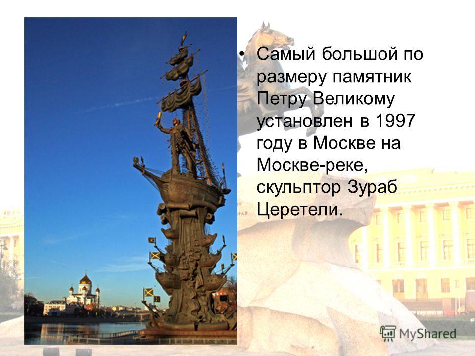 Самым первым и наиболее известным является Медный всадник в Петербурге, созданный скульптором Этьеном Морисом Фальконе. Его изготовление и возведение заняло более 10 лет.