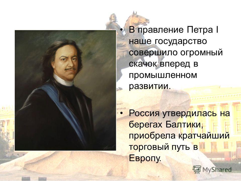 Пётр был провозглашён царём в 1682 году в 10- летнем возрасте, стал править самостоятельно с 1689 года.