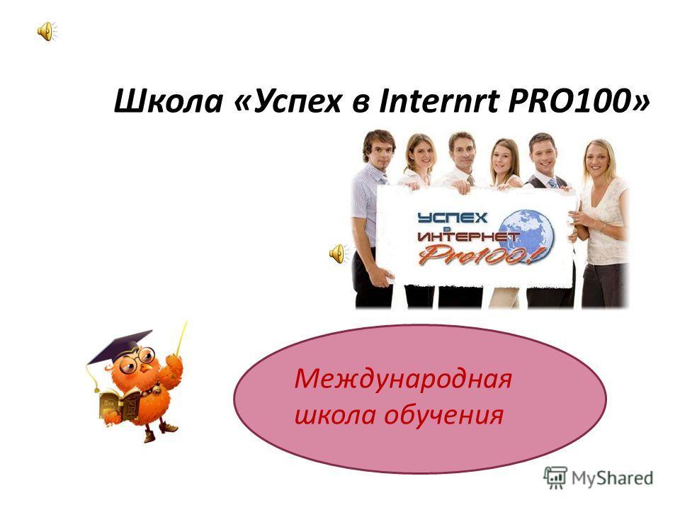Школа «Успех в Internet PRO100» Смелова Алла Андреевна allasmelova.n@gmail.com Скайп - smelovaalla