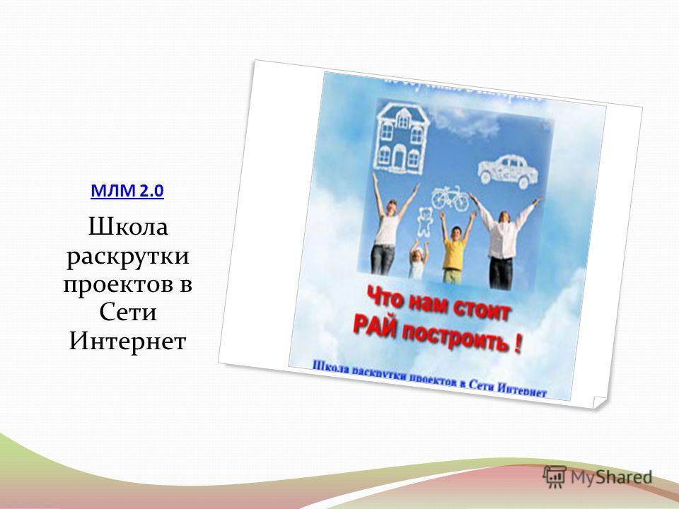 МЛМ 2.0 Школа раскрутки проектов в Сети Интернет