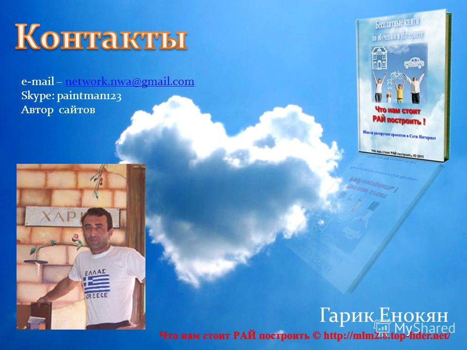 e-mail – network.nwa@gmail.comnetwork.nwa@gmail.com Skype: paintman123 Автор сайтов Гарик Енокян