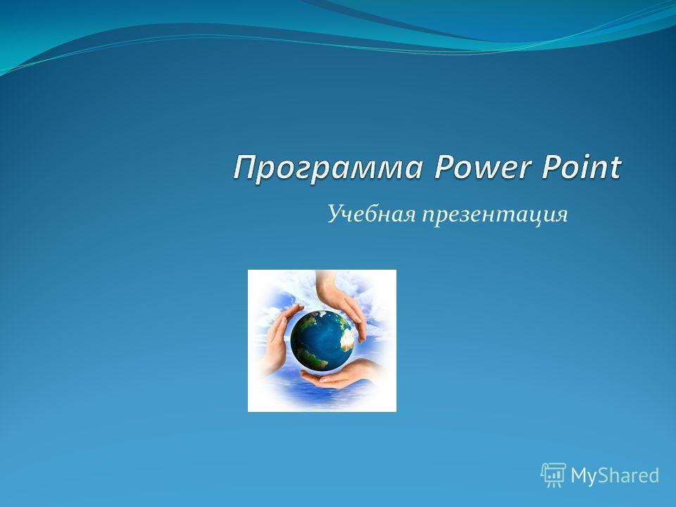 Учебная презентация