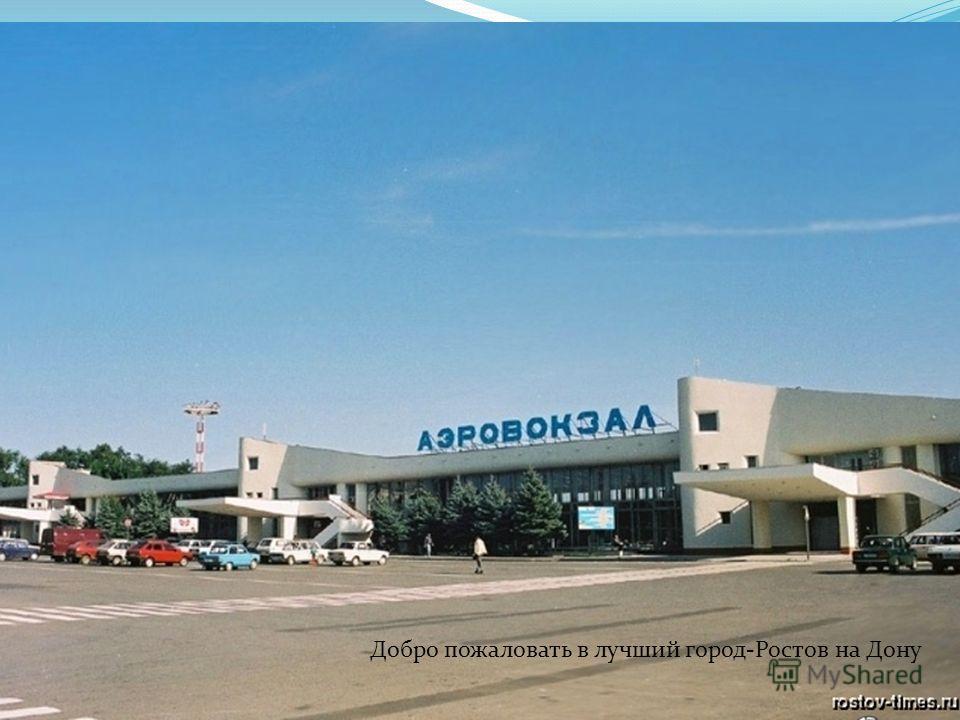 Добро пожаловать в лучший город-Ростов на Дону