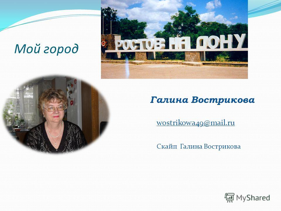Мой город Галина Вострикова wostrikowa49@mail.ru Скайп Галина Вострикова